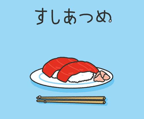 ご当地寿司 すしあつめ